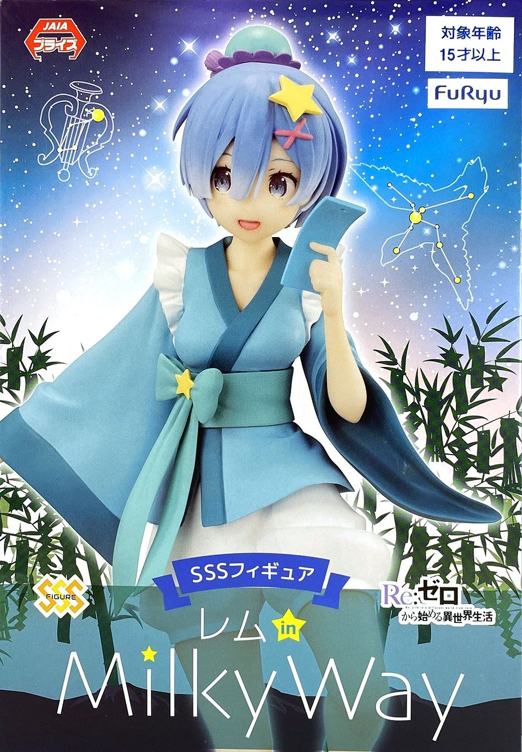 Rem in Milky Way, Re:Zero - Starting Life in Another World, SSS, Furyu