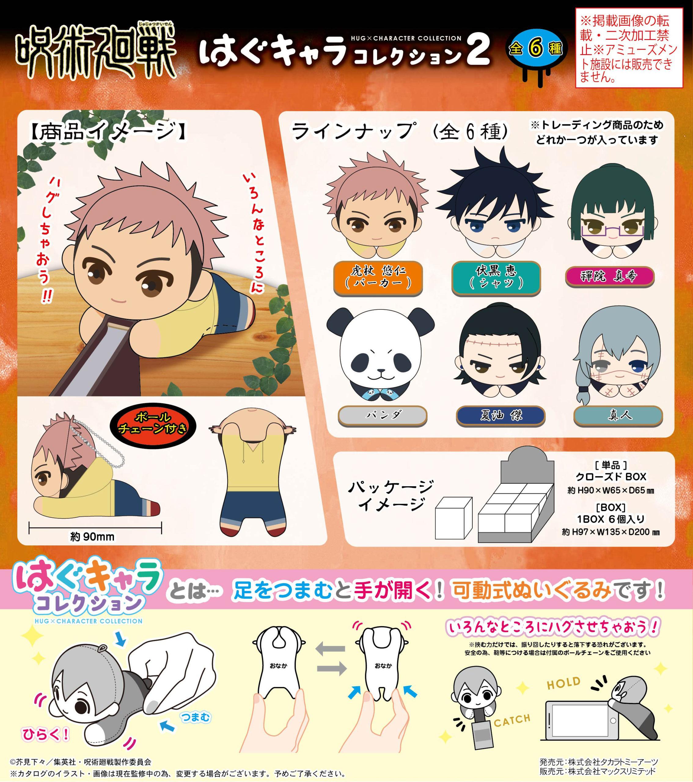 Jujutsu Kaisen Hug X Character Vol 2. Tomy Takara Random Blind Box Plush Doll