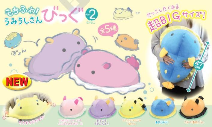 Sea Slug Plush Toy Sea Bunny Nudibranch Collection Umi Ushi Yellow BIG Size 15