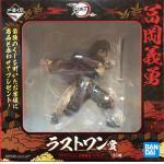 Giyu Tomioka Figure, Ichiban Kuji Last Prize Ver, Demon Slayer, Kimetsu no Yaiba, Bandai, Banpresto