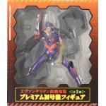 First Unit (awakening) Test Type Unit Figure, Evangelion, Sega
